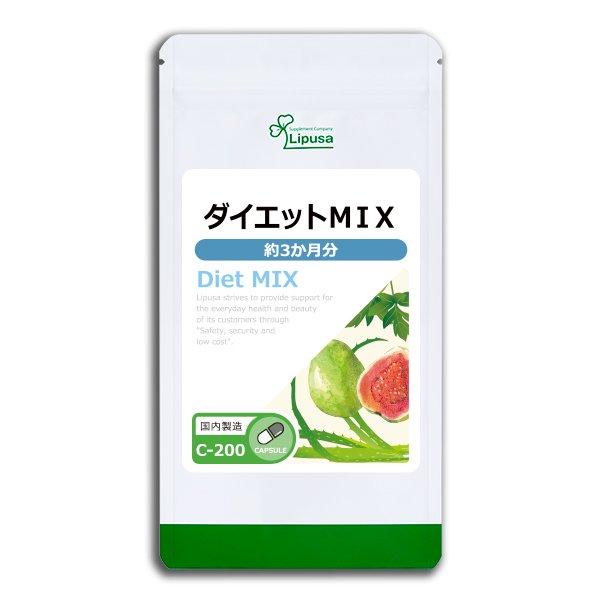 ダイエットMIX 約3か月分 C-200