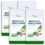 黒のダイエット 約1か月分×4袋 C-224-4