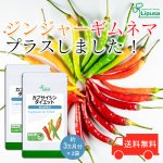 カプサイシンダイエット 約3か月分×2袋 C-227-2