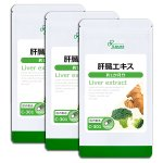 肝臓エキス 約1か月分×3袋 C-301-3