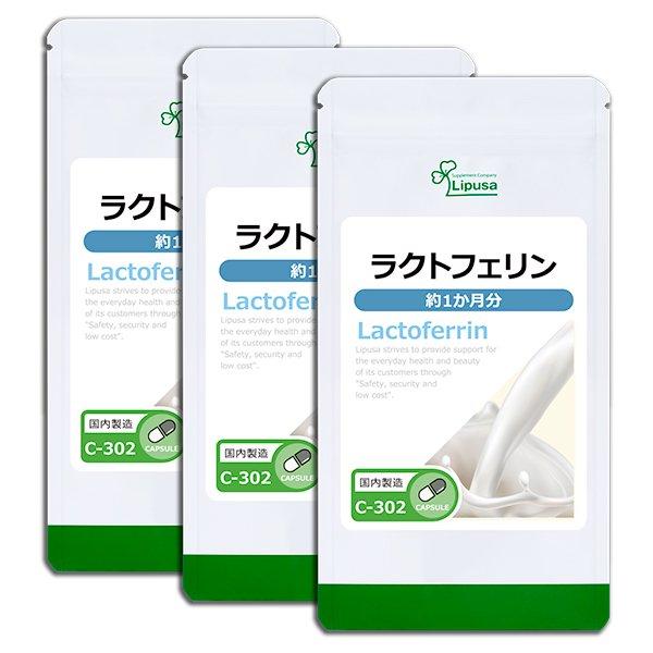 ラクトフェリン 約1か月分×3袋 C-302-3