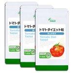 トマトダイエット粒 約1か月分×3袋 T-656-3