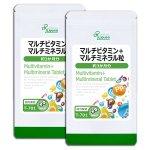 マルチビタミン+マルチミネラル粒 約3か月分×2袋 T-701-2