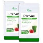 リコピン青汁 3カ月分×2袋 C-149-2