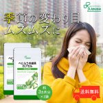 べにふうき緑茶カプセル 約3カ月分×2袋 C-172-2