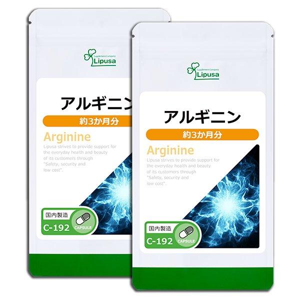 アルギニン 約3か月分×2袋 C-192-2