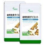 金時生姜ダイエット 約3か月分×2袋 C-213-2