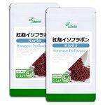 紅麹イソフラボン 約3か月分×2袋 C-214-2