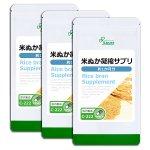 米ぬか凝縮サプリ 約1か月分×3袋 C-222-3