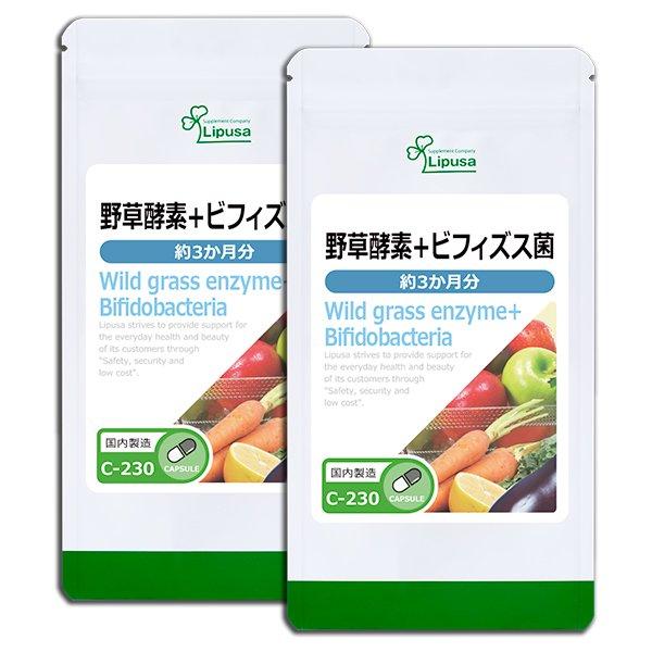 野草酵素+ビフィズス菌 約3か月分×2袋 C-230-2