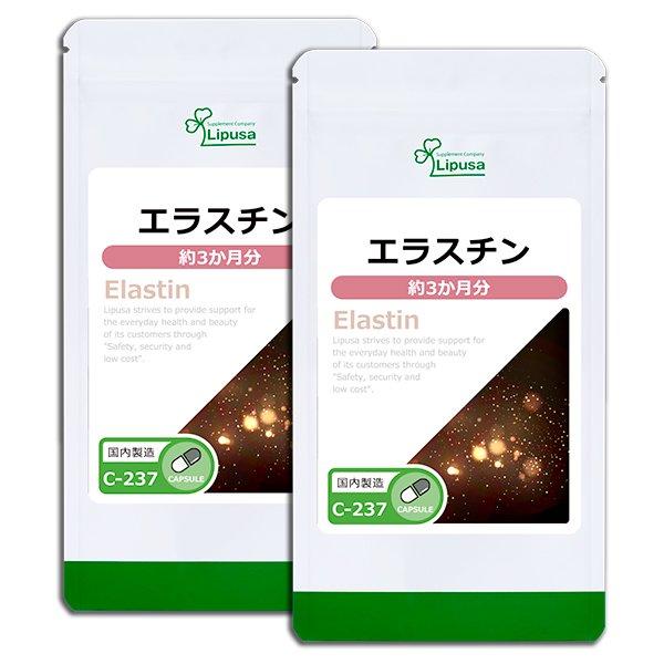 エラスチン 約3か月分×2袋 C-237-2