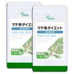 マテ茶ダイエット 約3か月分×2袋 C-402-2