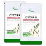 ごぼう茶粒 約1か月分×2袋 T-689-2