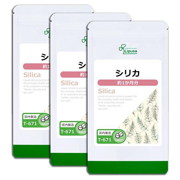 シリカ 約1か月分×3袋 T-671-3