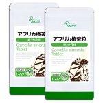 アフリカ椿茶粒 約3か月分×2袋 T-727-2