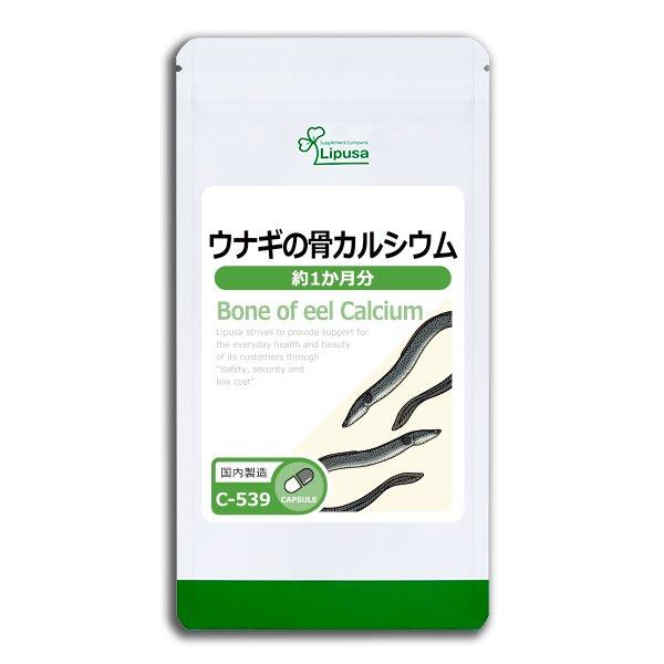 ウナギの骨カルシウム 約1か月分 C-539