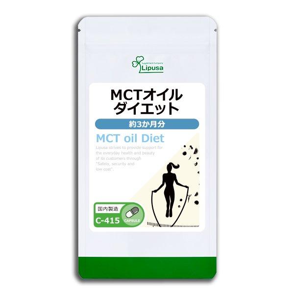 MCTオイルダイエット 約3か月分 C-415