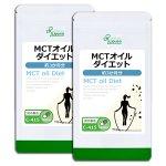 MCTオイルダイエット 約3か月分×2袋 C-415-2