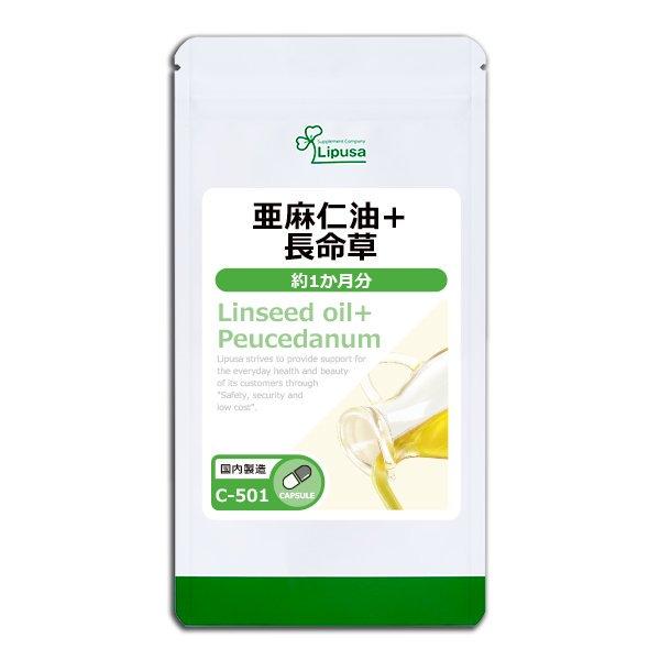 亜麻仁油+長命草 約1か月分 C-501