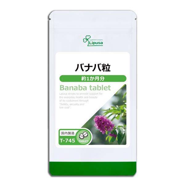 バナバ粒 約1か月分 T-745