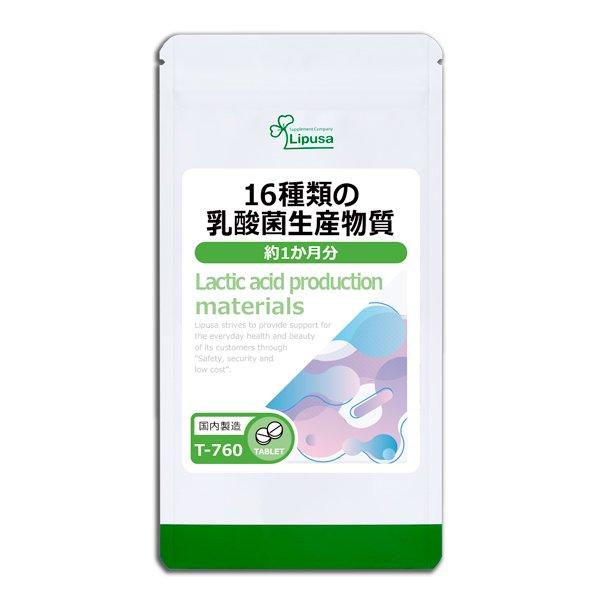 16種類の乳酸菌生産物質 約1か月分 T-760