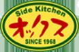 Side Kitchen オックス