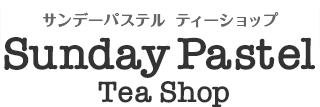 フランスの紅茶のお店【Sunday Pastel Tea Shop】