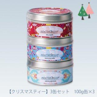 【クリスマスティー】クリスマスティー3缶セット 100g缶×3