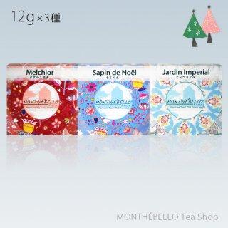 【クリスマスティー】クリスマスティー3種セット 12g×3