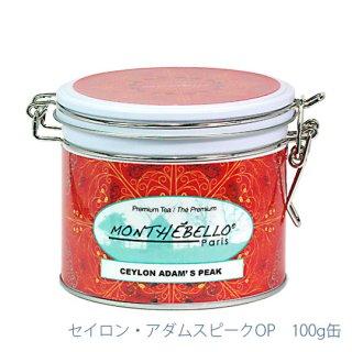 セイロン・アダムスピークOP 100g缶