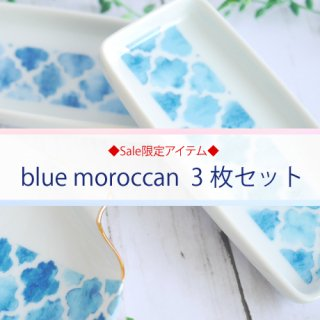 <img class='new_mark_img1' src='https://img.shop-pro.jp/img/new/icons21.gif' style='border:none;display:inline;margin:0px;padding:0px;width:auto;' />◆Sale限定◆blue moroccan3枚セット