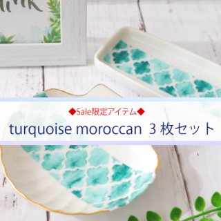<img class='new_mark_img1' src='https://img.shop-pro.jp/img/new/icons16.gif' style='border:none;display:inline;margin:0px;padding:0px;width:auto;' />◆Sale限定◆turquoise moroccan3枚セット