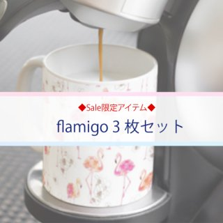 <img class='new_mark_img1' src='https://img.shop-pro.jp/img/new/icons16.gif' style='border:none;display:inline;margin:0px;padding:0px;width:auto;' />◆Sale限定◆flamingo3枚セット