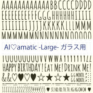 ◇ガラス用◇AI♡amatic-Large-