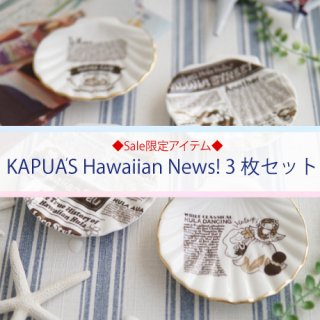 <img class='new_mark_img1' src='https://img.shop-pro.jp/img/new/icons1.gif' style='border:none;display:inline;margin:0px;padding:0px;width:auto;' />◆Sale限定◆KAPUA's Hawaiian News!3枚Set