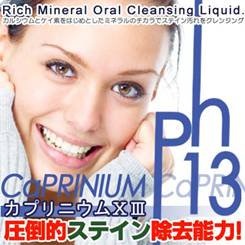 お試し用カプリジェル(カプリニウムサーティーンジェル)1個入(10日分)電動歯ブラシ対応歯磨きジェル 電動歯ブラシ対応歯磨きジェル