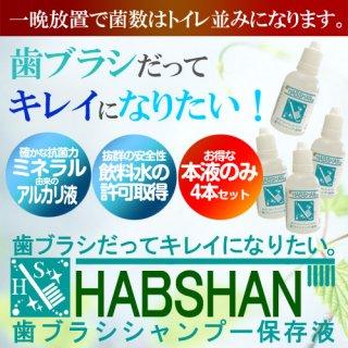 HABSHAN ハブシャン50ml4本セット 歯ブラシシャンプー 歯ブラシ 洗浄 汚れ 菌 ケア 綺麗 臭い 匂い におい ニオイ 保存液 手入れ