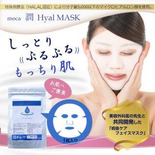 モカヴィタール潤いヒアルロン酸マスク20ml5枚セット フェイスマスク パック おすすめ パック マスク パック スキンケア 美容 肌