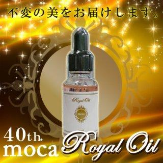モカ ロイヤルオイル 化粧油 美肌 方法 おすすめ 肌 美容 フェイスオイル 顔 スキンケア