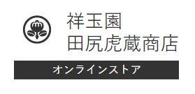 田尻虎蔵商店