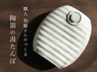 【多治見産】加藤さんがつくる陶器の湯たんぽ 白