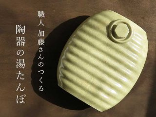 【多治見産】加藤さんがつくる陶器の湯たんぽ ベージュ