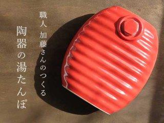 【多治見産】加藤さんがつくる陶器の湯たんぽ 赤