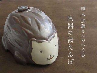 【多治見産】加藤さんがつくる陶器の湯たんぽ ハリネズミ