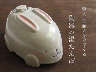 【多治見産】加藤さんがつくる陶器の湯たんぽ うさぎ