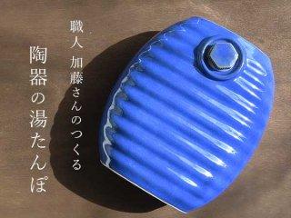 【多治見産】加藤さんがつくる陶器の湯たんぽ 青