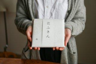 【遊中川】花ふきん 麻