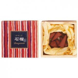 日本香堂のお香 かゆらぎ 石榴 コーン