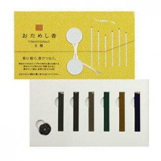 日本香堂のお香 おためし香 スティック