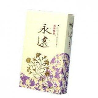 誠寿堂のお線香 超微煙香 永遠 短寸大バラ